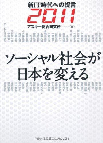 新IT時代への提言2011 ソーシャル社会が日本を変える