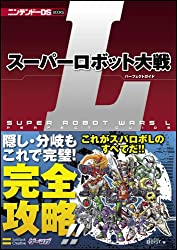 スーパーロボット大戦L パーフェクトガイド (ニンテンドーDS BOOKS)