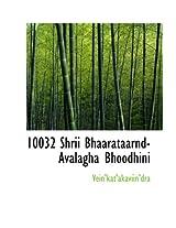 10032 Shrii Bhaarataarnd-Avalagha Bhoodhini