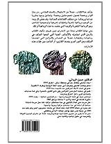 Wujuh basriyah : rubaiyat wa-taliqat