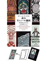 Robert Coutelas - Le Theatre Nocturne De Guignol. 16 Postcards