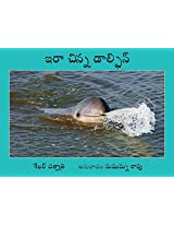 Ira - The Little Dolphin/Ira Cinna Daalphin