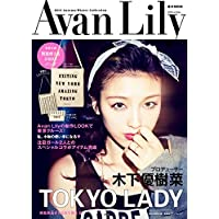 Avan Lily 2014 ‐ 秋冬 小さい表紙画像