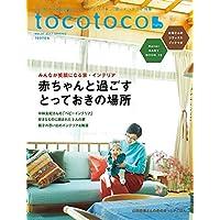 tocotoco 2017年2月号 小さい表紙画像