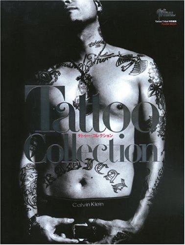 TATTOO COLLECTION (富士美ムック)
