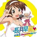 A,B,C Dynamite girl! [Single, Maxi] 長月早苗(伊藤かな恵)