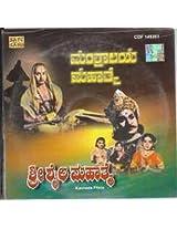 Manthralaya Mahatme - Shree Shaila Mahatme