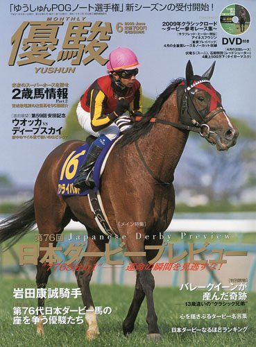 優駿2009年6月号