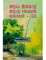 Addupu Illadha Arpudha Samaiyal Vagaigal - 100