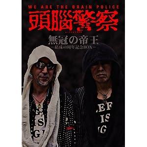 頭脳警察『無冠の帝王-結成40周年記念BOX-(DVD付)』