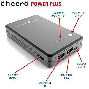cheero Power Plus 大容量 モバイルバッテリー iPhone4S / iPhone 4 / iPhone3GS / 新iPad / iPad2 / iPad / iPod / スマートフォン 対応 携帯バッテリー 出力2.1Aと1AのUSB×2で2台同時充電可能 ★1年保証★ 日本語取扱説明書付き