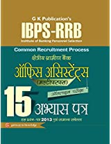 IBPS CWE Clerical Cadre 15 Practice Sets