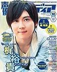 梶裕貴が爽やかに飾る「声優アニメディア」10月号の表紙が公開