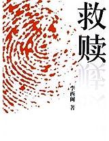 Li XiMin mystery novels: Redemption