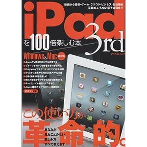 【クリックでお店のこの商品のページへ】iPad 3rdを100倍楽しむ本 [ムック]