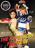 製品画像: THE SUPERBODY FIGHTERS-二人の強き女格闘家- ティア 滝川ソフィア E-BODY [DVD]