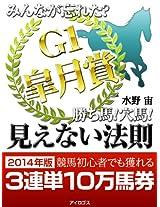 minnagawasuretaG1kachiuma anauma vol4