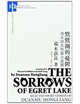 The Sorrows of Egret Lake: Selected Stories by Duanmu Hongliang (Bilingual Series on Modern Chinese Literature)