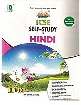 Evergreen ICSE Self-Study in Hindi (Class 9 amp 10)