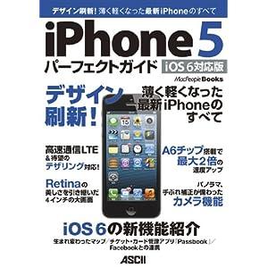 iPhone 5 パーフェクトガイド iOS 6 対応版 (MacPeople Books) [大型本]
