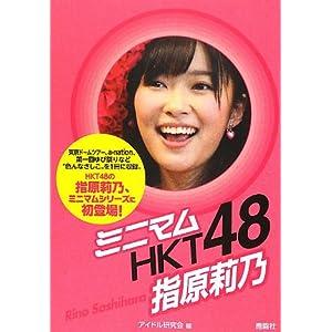 ミニマムHKT48 指原莉乃