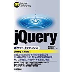 jQuery |Pbgt@X (POCKET REFERENCE)