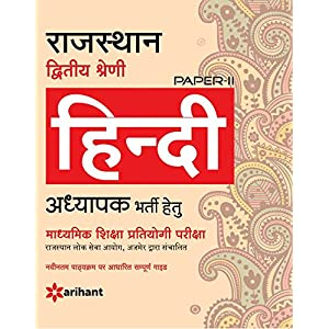 Rajasthan Dwitiya Shreni Paper-II Hindi Adhyapak Bharti Hetu