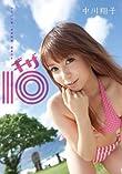 中川翔子のアイドル10周年を記念したグラビア写真集が5月末発売