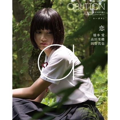 aBUTTON Vol.1_恋:橋本愛 高田里穂 岡野真也