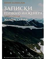 Zapiski gornogo inzhenera: Kniga tret'ja.Ural'skie rossypi (Russian Language)