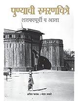 Punyachi Smaranchitre - Shatak Purvi va Aata (Marathi)
