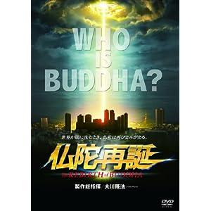 仏陀再誕の画像