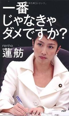 民主党「ポスト岡田」蓮舫が狙う日本初女性首相と最大の敵