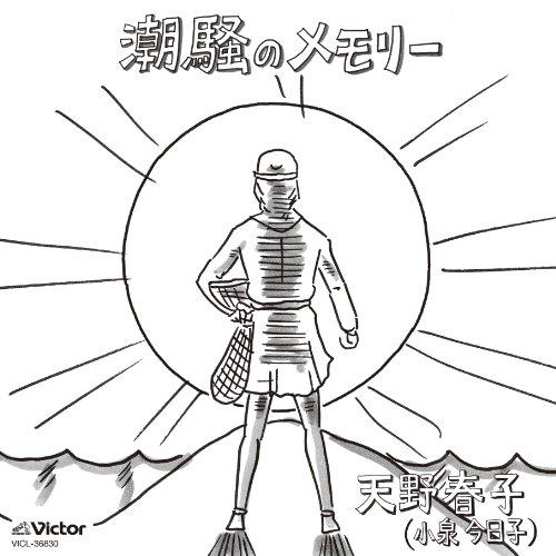 【あまちゃん】天野春子(小泉今日子)「潮騒のメモリー」初回限定紙ジャケ仕様で緊急リリース!