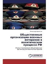 Obshchestvennye Organizatsii Voennykh Veteranov V Politicheskom Protsesse RF
