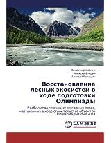 Vosstanovlenie Lesnykh Ekosistem V Khode Podgotovki Olimpiady