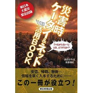 災害時 ケータイ&ネット活用BOOK 「つながらない!」とき、どうするか?