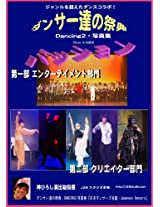 DANCING PHOTO COLLECTION (JAPANESE DANNCERS PHOTOS)
