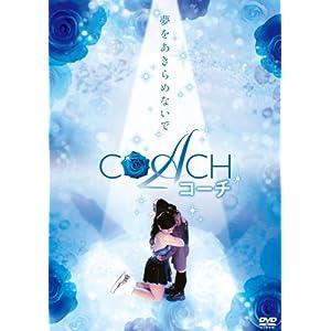 COACH コーチ 40歳のフィギュアスケーターの画像