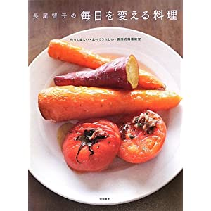 『長尾智子の毎日を変える料理』