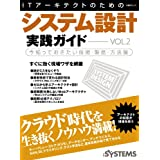 ITA[LeNgVXevHKChVOL.2 (oBPbN)oSYSTEMS