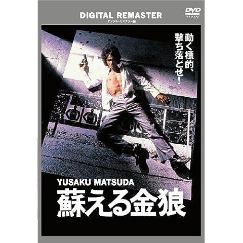 蘇える金狼 デジタル・リマスター版 [DVD] (2009)