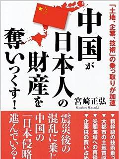 道路、鉄道、原発もガラガラ崩れる…中国「激ヤバ ポンコツ技術」最新実態 vol.1