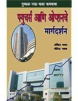 Future Aani Optionche Margdarshan - Guide to Future & Options Marathi