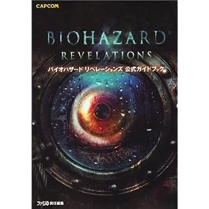バイオハザード リベレーションズ 公式ガイドブック (カプコンファミ通)