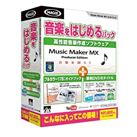 Music Maker MX ���y���͂��߂�p�b�N