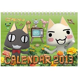 どこでもいっしょ 2013カレンダー [カレンダー]
