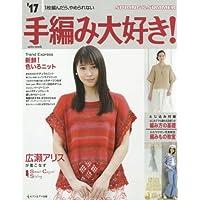 手編み大好き! 2017年春夏号 小さい表紙画像