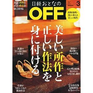 日経おとなの OFF (オフ) 2013年 03月号