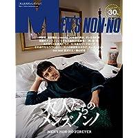 大人たちのメンズノンノ 2015年創刊30周年記念号 小さい表紙画像